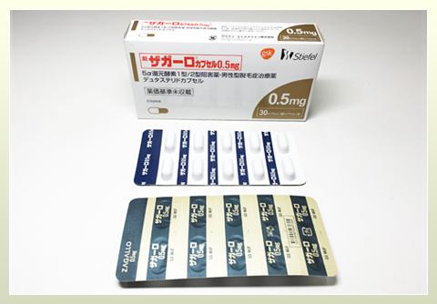 """""""新しいAGA治療薬ザガーロ"""""""